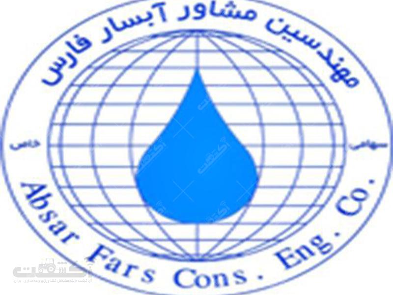شرکت مهندسین مشاور آبسار فارس