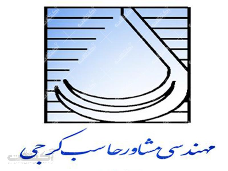 شرکت حاسب فارس