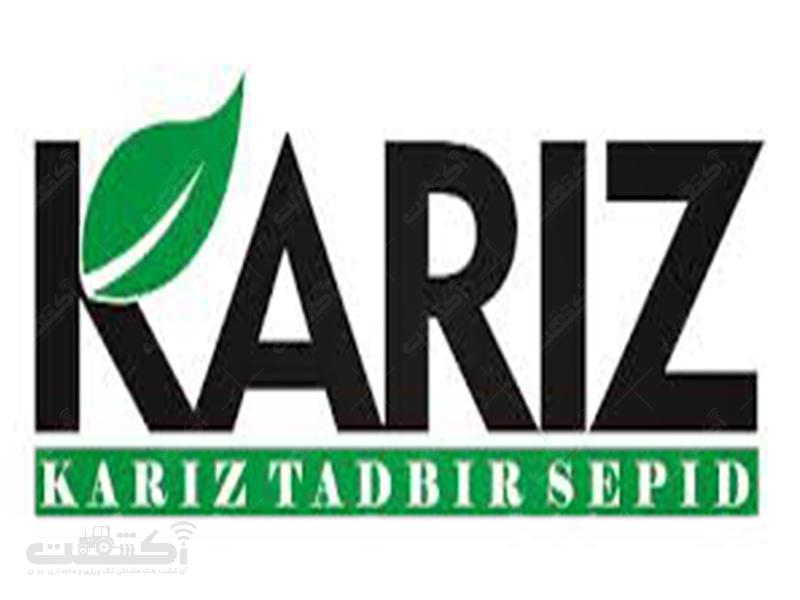 شرکت کاریز تدبیر سپید