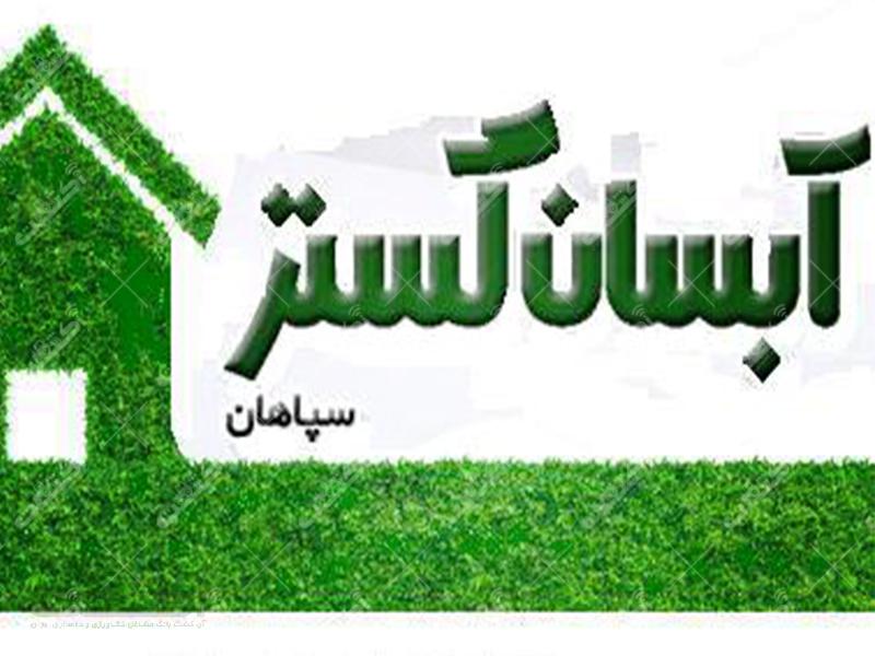 شرکت آبسان گستر سپاهان