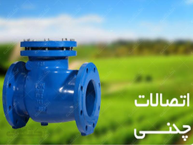 گروه تولیدی دشت آب