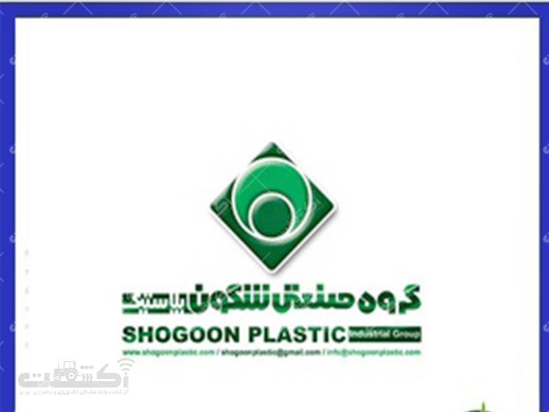شرکت شگون پلاستیک
