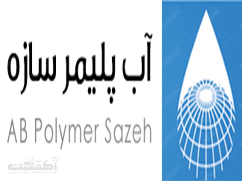شرکت آب پلیمر سازه