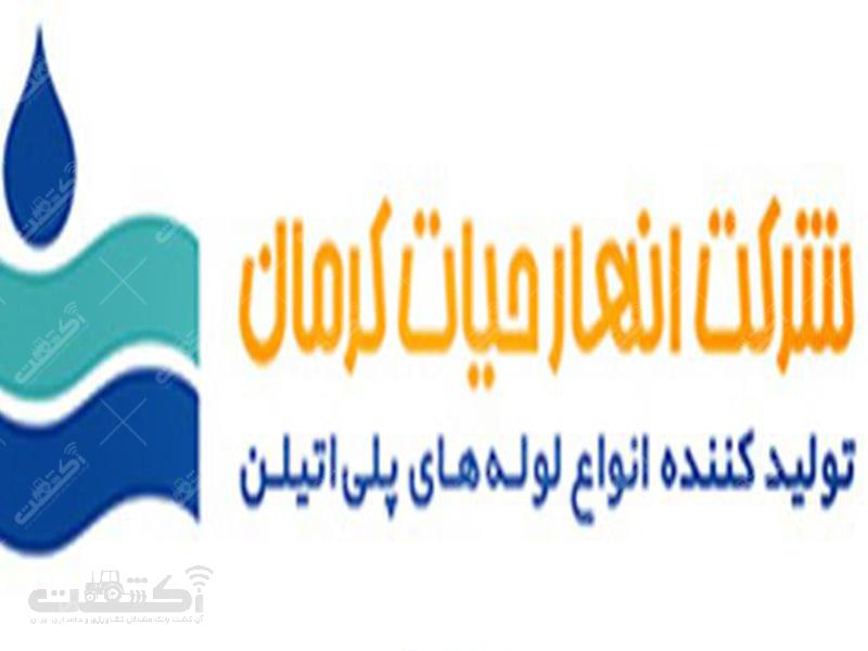 شرکت انهار حیات کرمان