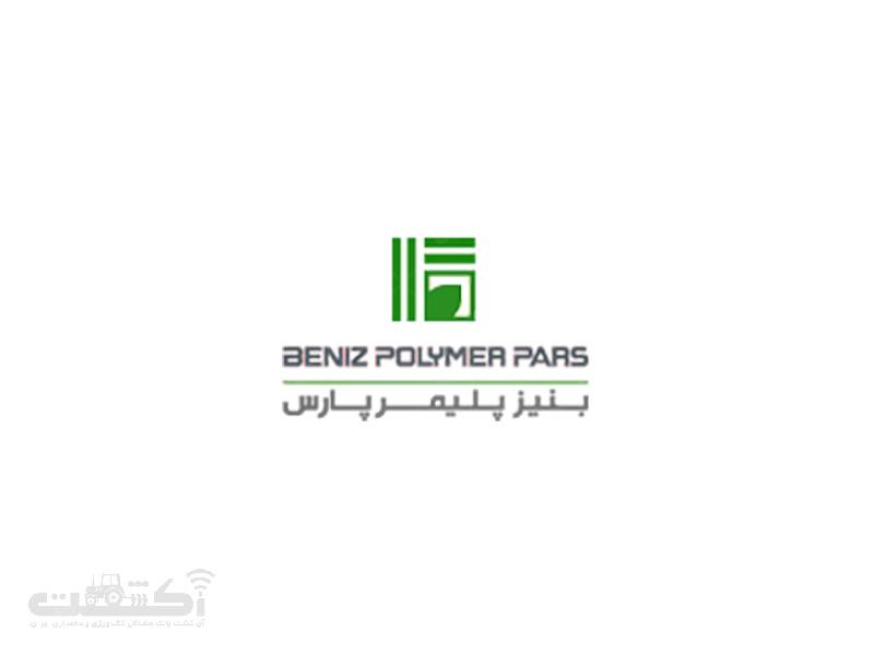 شرکت بنیز پلیمر پارس