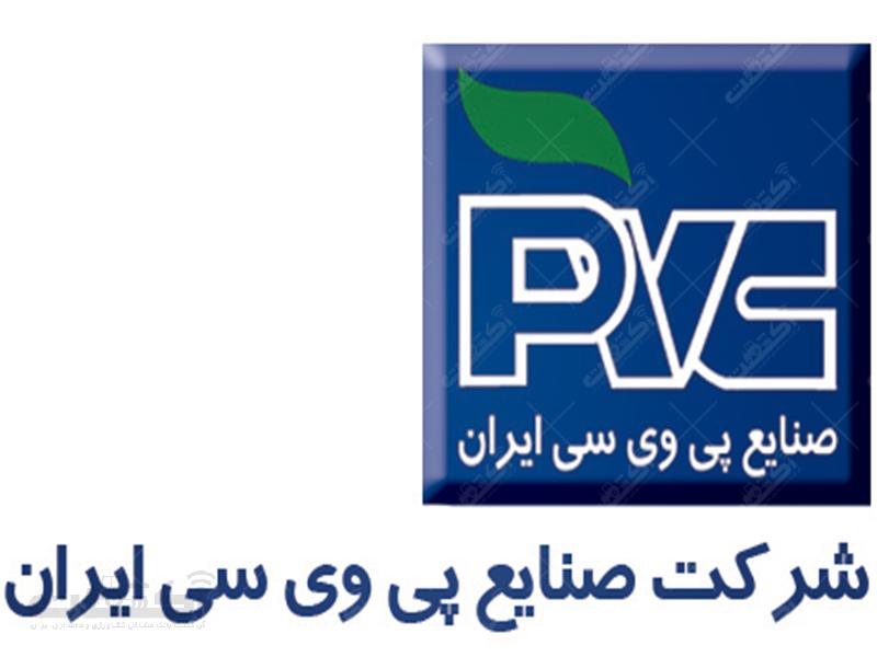 شرکت صنایع پی وی سی ایران