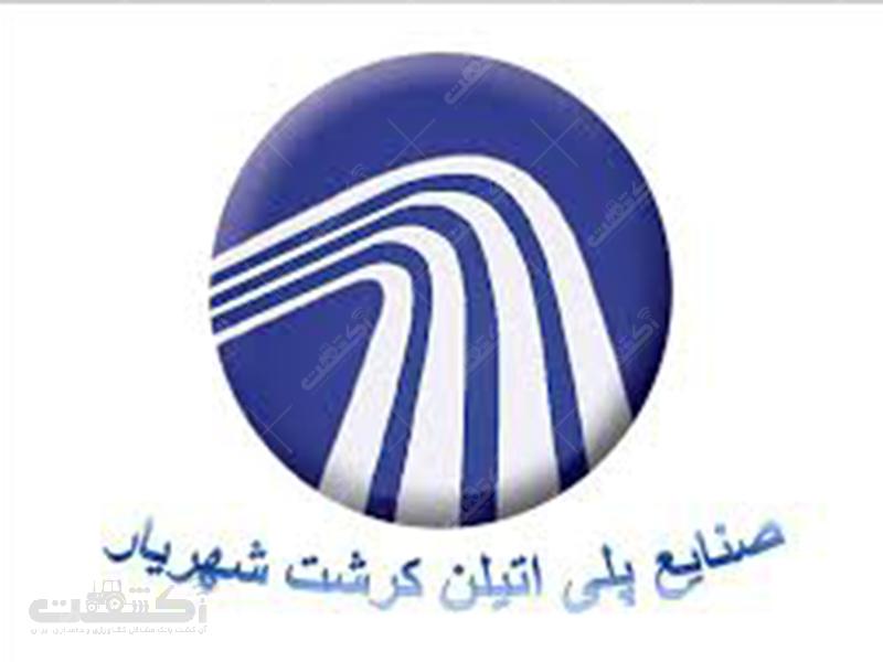 شرکت صنایع پلی اتیلن کرشت شهریار