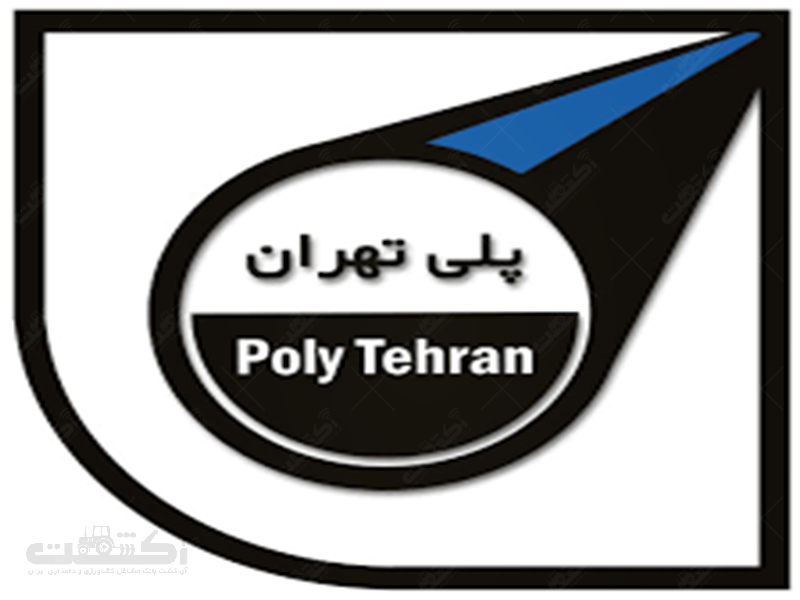 شرکت پلی تهران