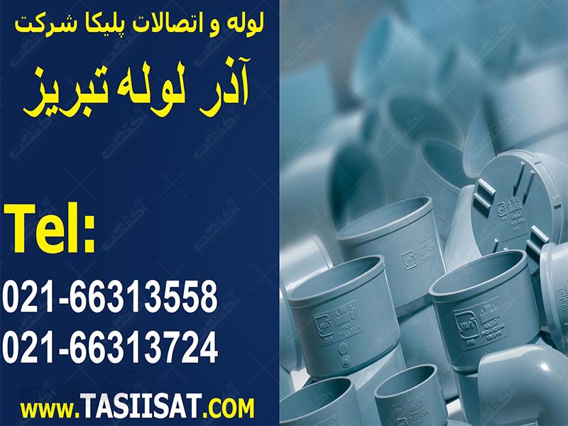 شرکت آذر لوله تبریز