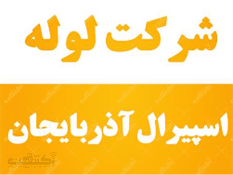 شرکت لوله اسپیرال آذربایجان