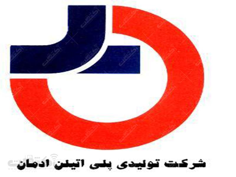 شرکت پلی اتیلن ادمان