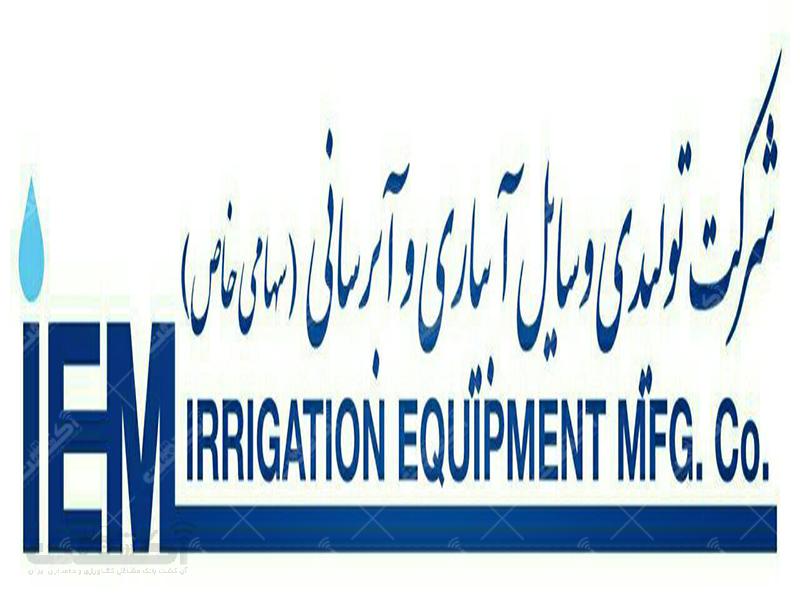 شرکت تولیدی وسایل آبیاری و آبرسانی