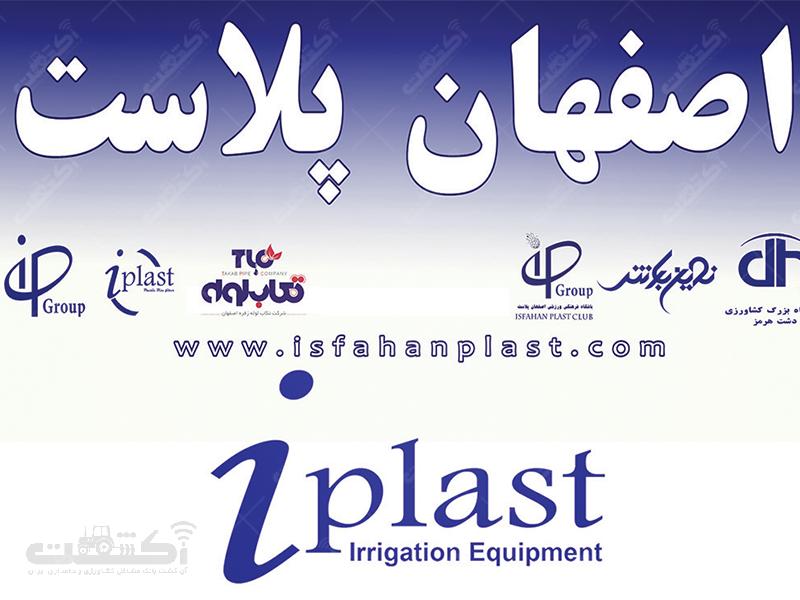 شرکت اصفهان پلاست تولیدکننده لوله و اتصالات و نوارهای آبیاری