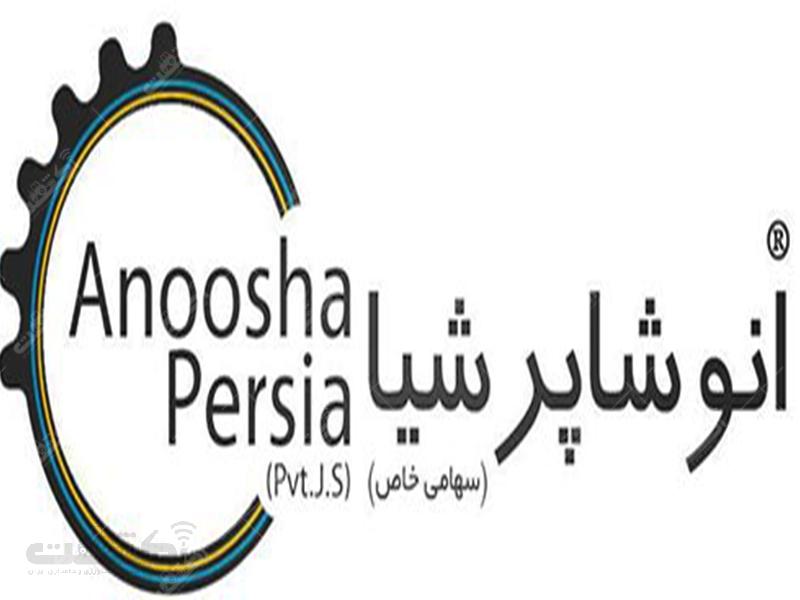شرکت انوشا پرشیا