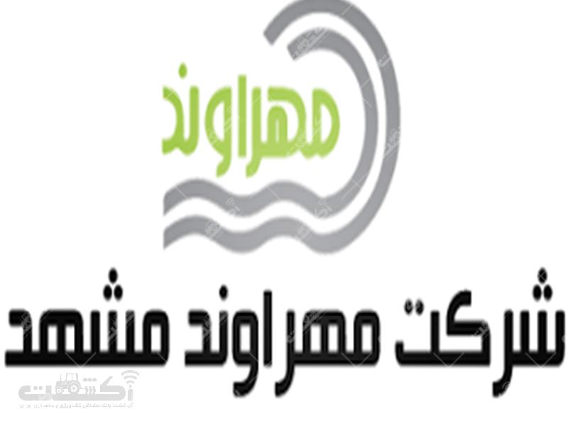 شرکت مهرآوند مشهد