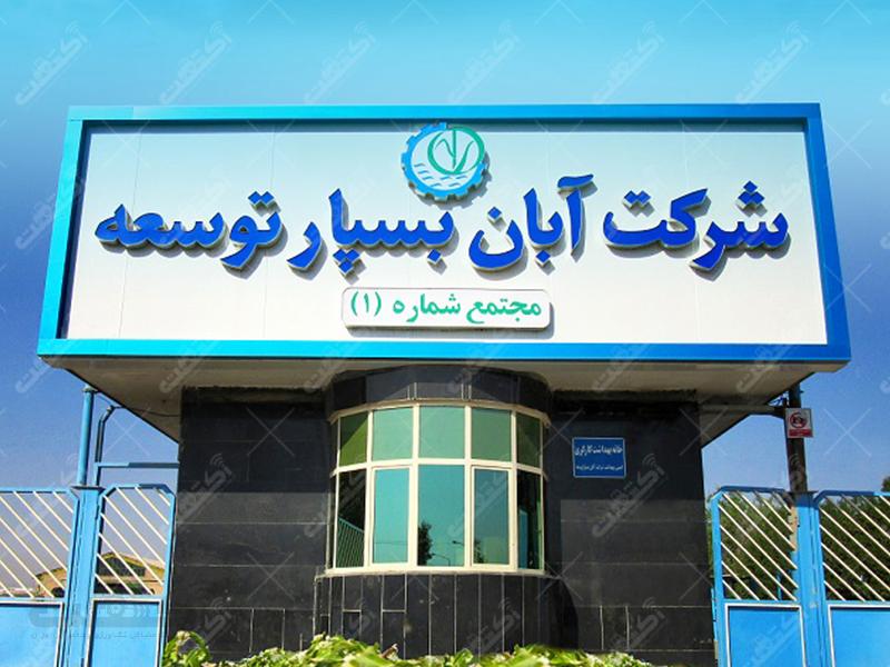 شرکت آبان بسپار توسعه