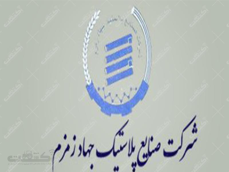 شرکت صنایع پلاستیک جهاد زمزم