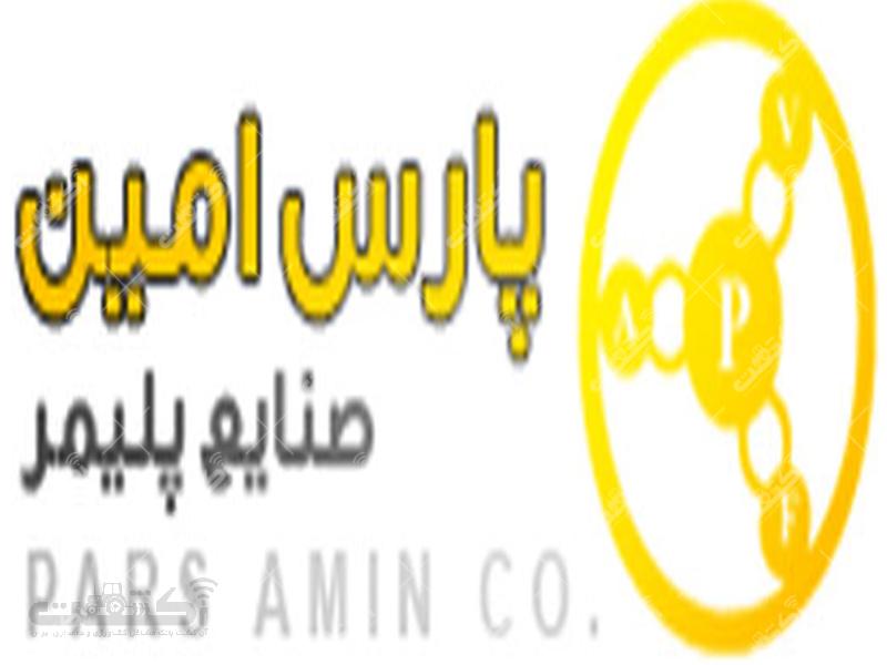شرکت پلیمر پارس امین