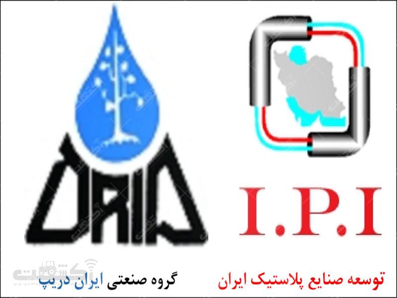 گروه صنعتی ایران دریپ