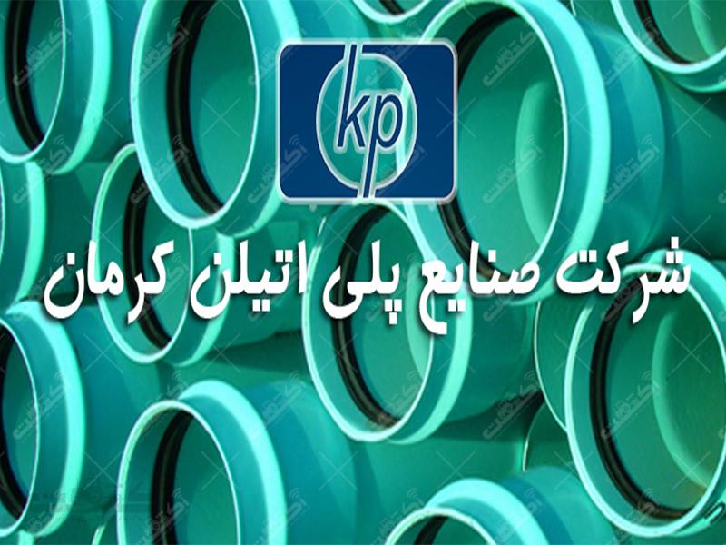 شرکت صنایع پلی اتیلن کرمان