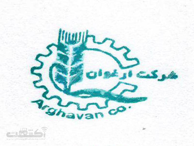 شرکت تعاونی تولیدی ارغوان هیدج