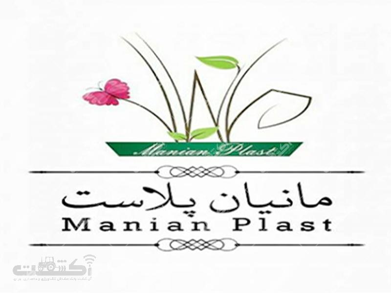 تولیدی مانیان پلاست