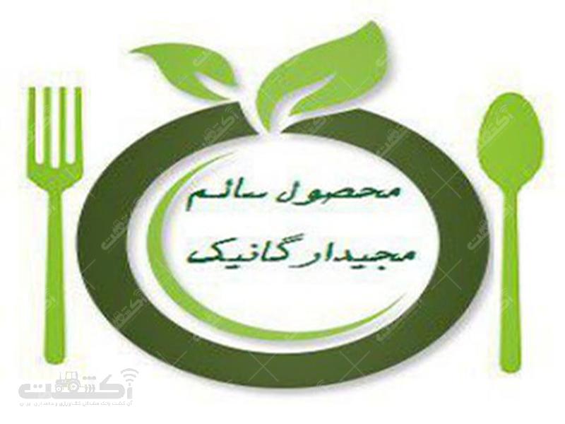 شرکت مجید ارگانیک