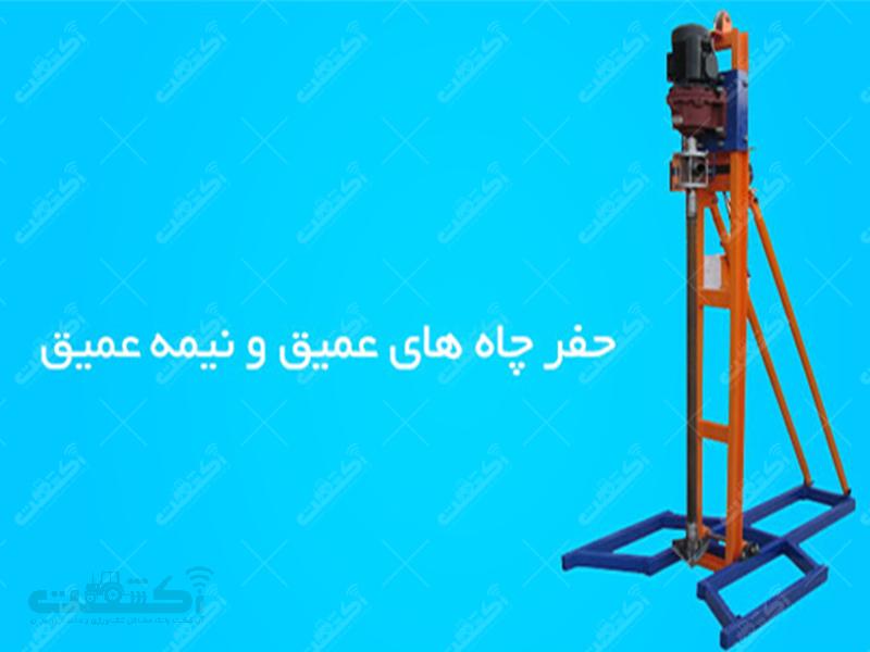شرکت حفاری و آبرسانی پارس