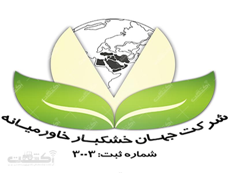 شرکت جهان خشکبار خاورمیانه