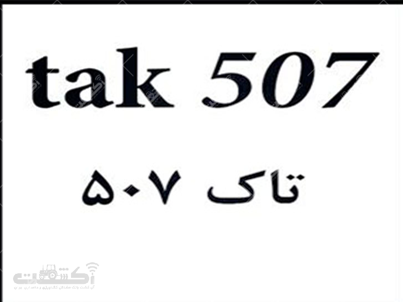 شرکت تاک 507