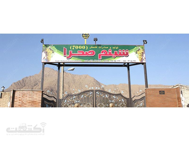 شرکت شبنم صحرا
