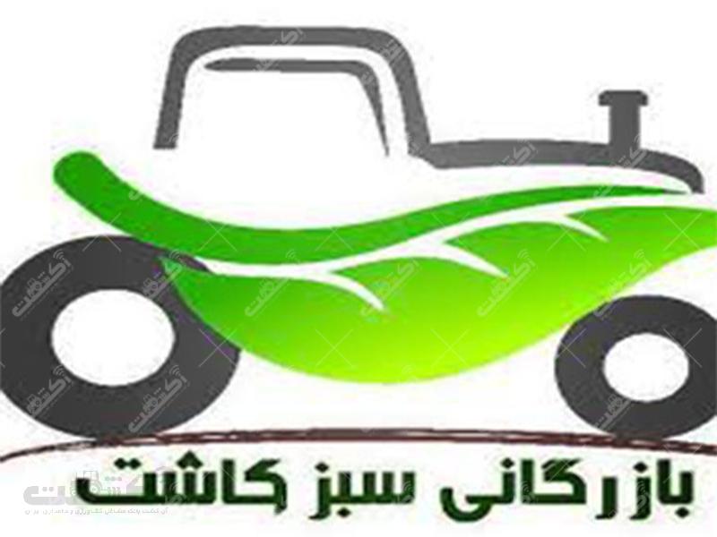 شرکت بازرگانی سبز کاشت