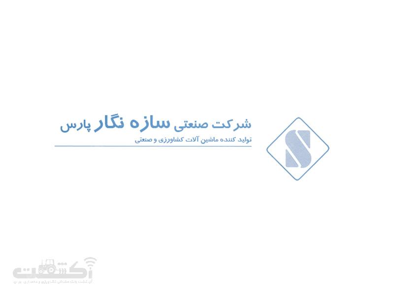 شرکت سازه نگار پارس