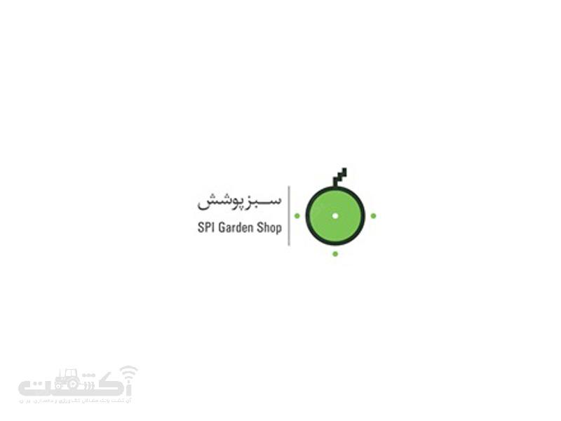 شرکت سبز پوشش