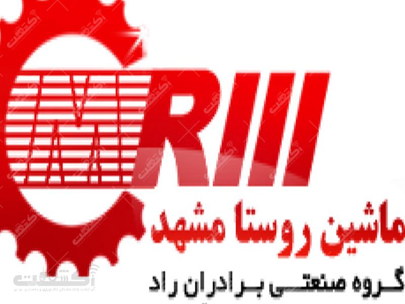 شرکت ماشین روستا مشهد