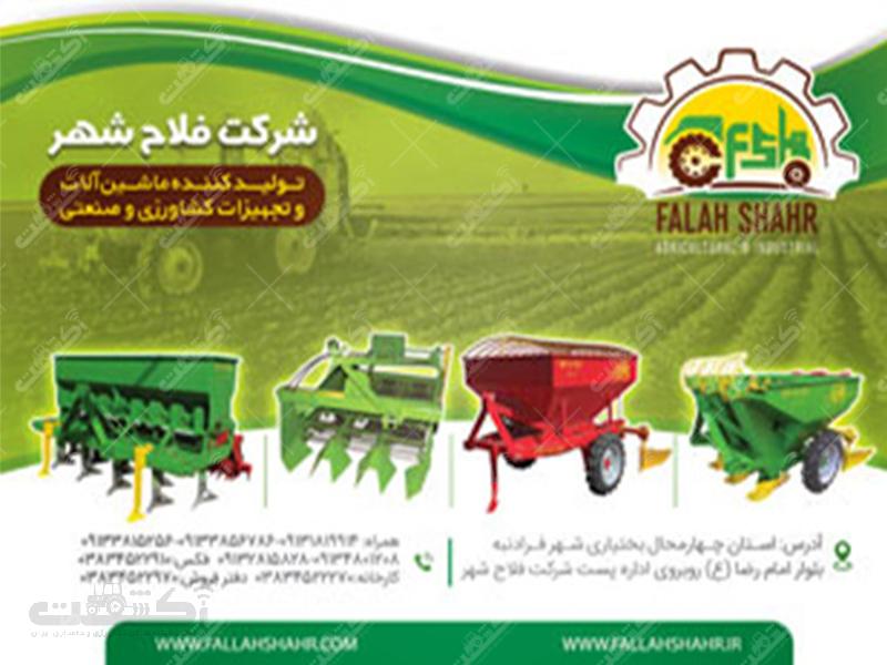 شرکت فلاح شهر تولیدکننده ماشین آلات کشاورزی