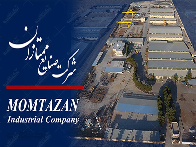 شرکت صنایع ممتازان کرمان