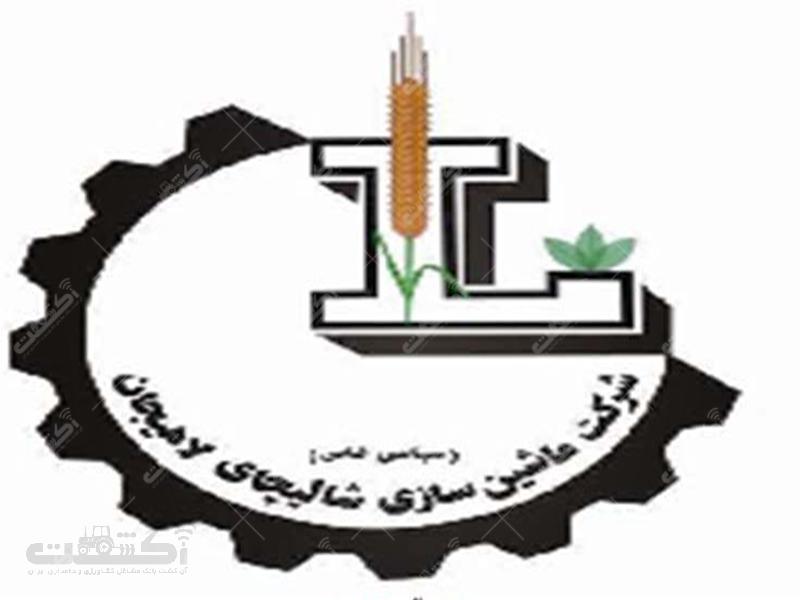 شرکت ماشین سازی شالیچای لاهیجان