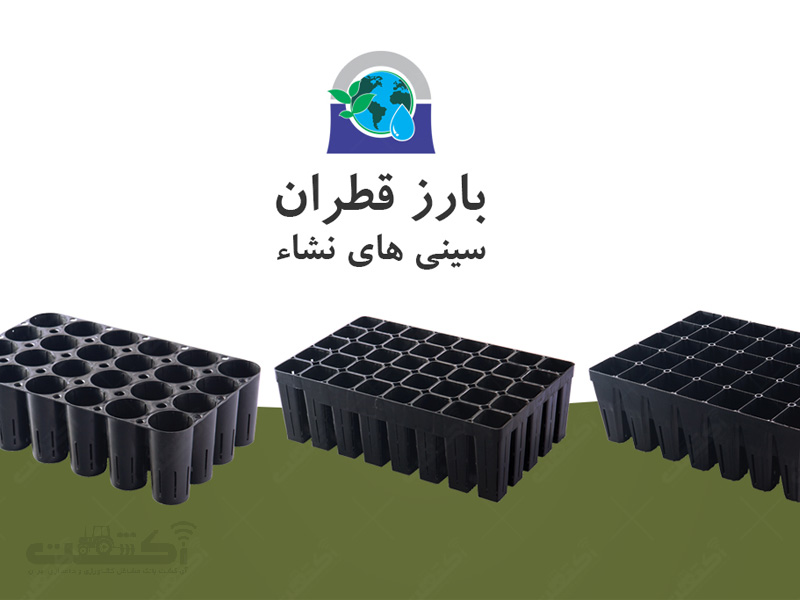شرکت بارز پلاستیک تهران