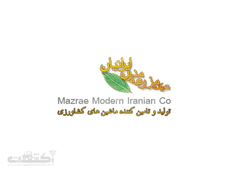شرکت مزرعه مدرن ایرانیان توليد کننده  و وارد کننده  ماشین آلات و ادوات كشاورزي