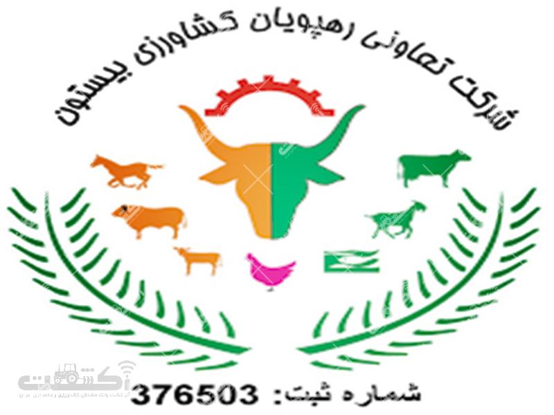 شرکت رهپویان کشاورزی بیستون