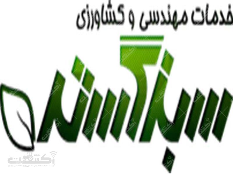 شرکت سبز گستر