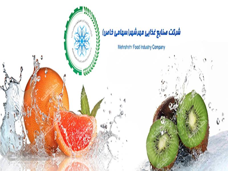 شرکت صنایع غذایی مهرشهر
