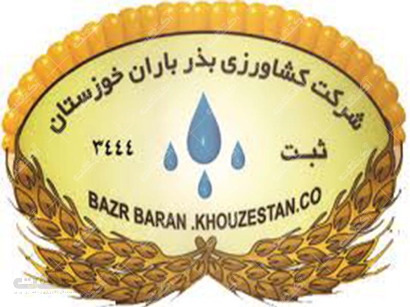 شرکت بذر باران خوزستان
