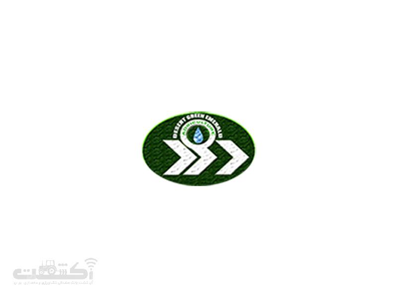 شرکت زمرد سبز کویر