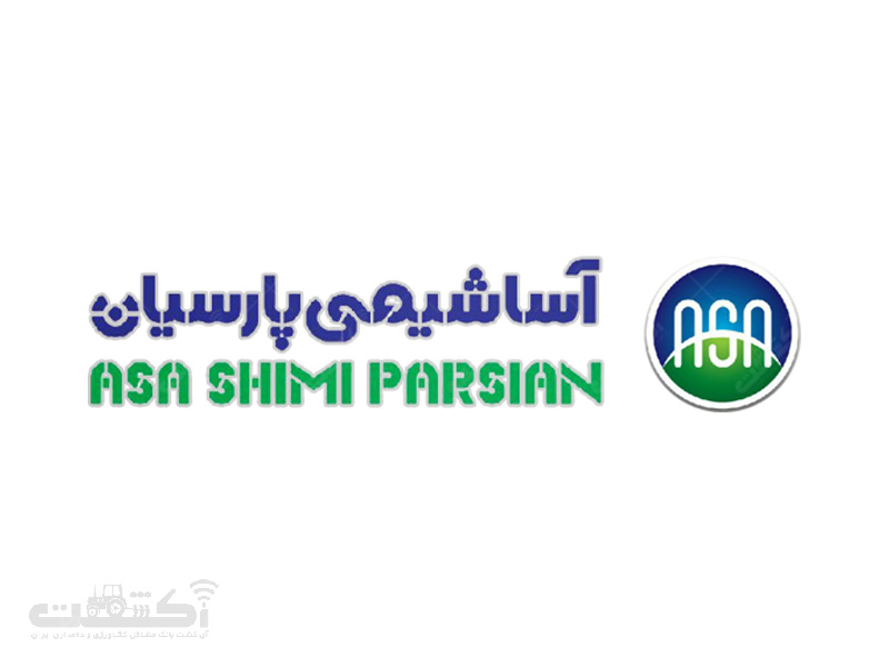 شرکت آسا شیمی پارسیان