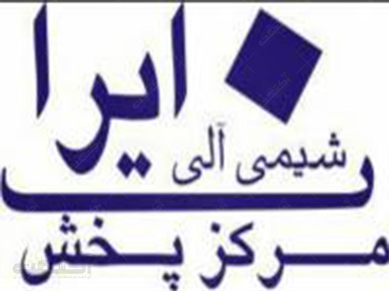 پخش و فروشگاه شیمی آلی ایران