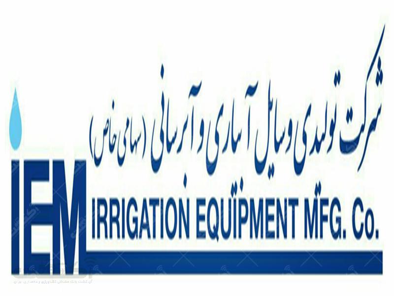 شرکت تولیدی وسایل آبیاری و آبرسانیIEM(سهامی خاص)