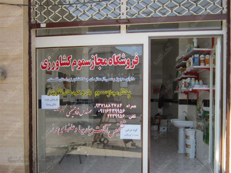 فروشگاه مجاز سموم کشاورزی شریف