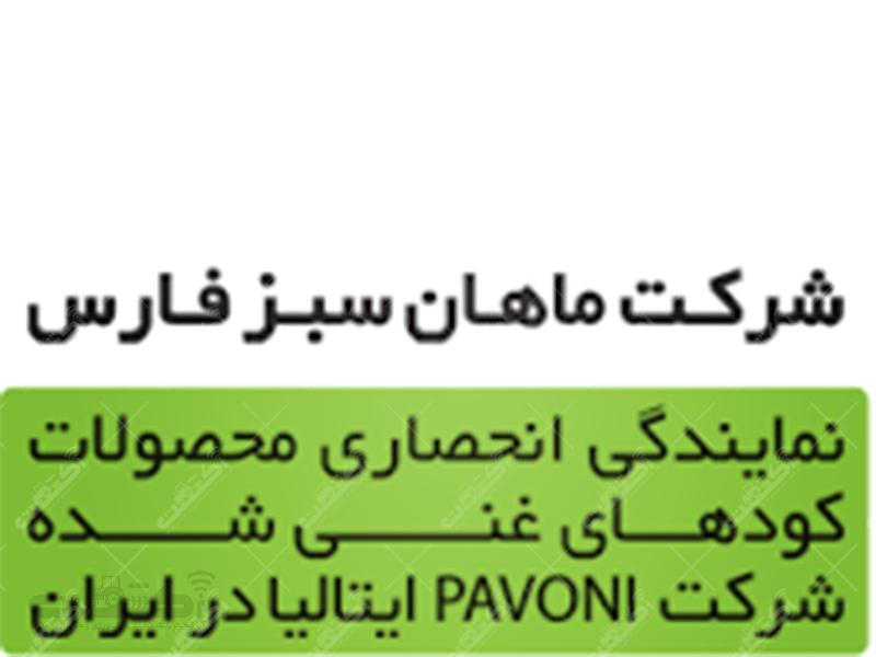 شرکت ماهان سبز فارس نقش